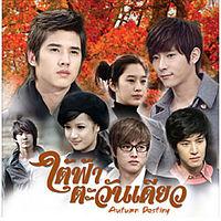 ต้ฟ้าตะวันเดียว_(Autumn_Destiny)].mp3
