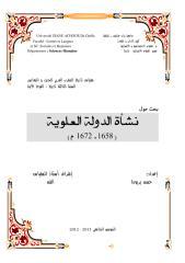 نشأة الدولة العلوية.pdf