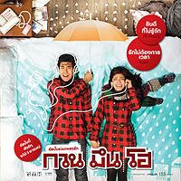 01-รวมเพลงรัก กวน มึน โฮ - ยินดีที่ไม่รู้จัก.mp3
