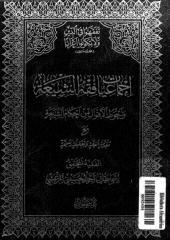 اجماعيات فقه الشيعة - مجلد 1.pdf