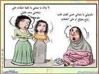 كاريكاتير عن المراة بس لا يفوتوا الشباب اوعى 5_online