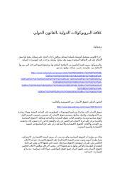 علاقة البروتوكولات الدولية بالقانون الدولي.doc