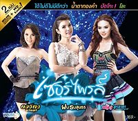 เซอร์ไพรส์ - ฝน ธนสุนธร (Feat.หลิว อาราดา - ดวงตา คงทอง).MP3