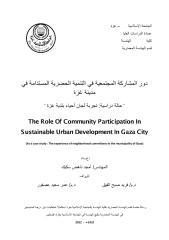 رسالة ماجستير في الهندسة المعمارية ـ دور المشاركة المجتمعية في التنمية الحضرية المستدامة في مدينة غزة ـ الجامعة الاسلامية غزة.pdf