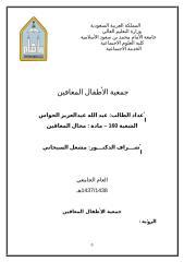 جمعية الأطفال المعاقين عبد الله عبدالعزيز الحواس.doc