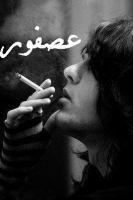 مكس عمرو دياب خرافي 2010.mp3