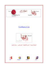 إدارة الأفراد الحوافز.pdf