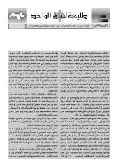 63 طليعة تشرين التاني 2010.pdf