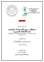 مشكلات ذوي الاحتياجات الخاصة فئة الإعاقة البصرية الطالب  جامعة الملك فيصل 2017 م 1438هـ.doc