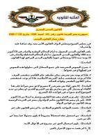 القانون المدني المصري.doc