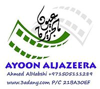 02 ظبي اليمن.mp3