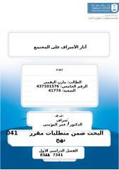 مازن البقمي الإسراف السنة التحضيرية معدل.doc