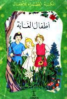 أطفال الغابة __online
