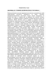ЖИЛИЩА И СТОЯНКИ ПЕРВОБЫТНОГО ЧЕЛОВЕКА.doc