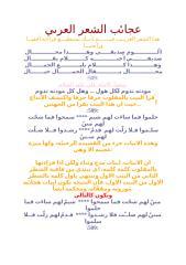 عجائب الشعر العربي.docx
