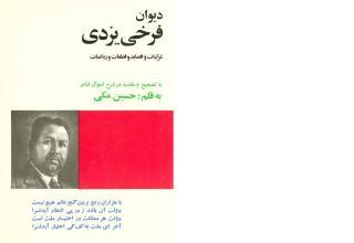Divan-e-Ashare Farokhi Yazdi.pdf