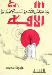 الأمة بين عوامل التقدم وأسباب الإنحطاط - السيد هادي المدرسي.pdf