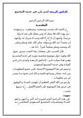 مشروع رقم 2 شخصية شهيرة في خدمة المجتمع الدكتور عبد الله الربيعة.doc