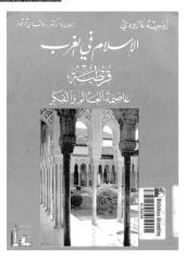 روجيه غارودى - قرطبة عاصمة العالم والفكر.pdf