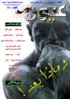 مجلة عيون - العدد 16.pdf