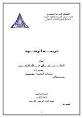 بحث جريمة الرشوة 555555555 (تم الحفظ تلقائيًا الطالب سلمان البقمي).doc