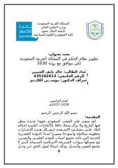 تطوير نظام الحكم في المملكة العربية السعودية لكي يتوافق مع رؤية 2030.doc