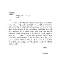 Ashwin bank Tamil.doc
