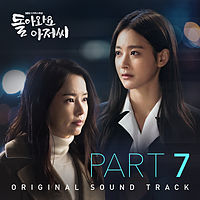 Ryu Ji Hyun - X-Out OST Please Come Back Mister.mp3