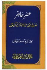 Asr e Hazir By SHEIKH MUHAMMAD YUSUF LUDHYANVI (R.A).pdf