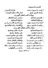 كنت يا بيروت - منوعات.doc
