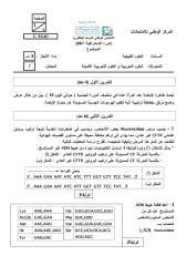 examnational07rat.pdf