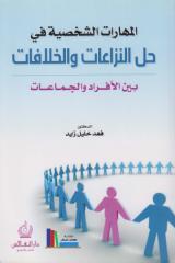 المهارات الشخصية في حل النزاعات والخلافات بين الأفراد والجماعات ـ فهد خليل زايد.pdf