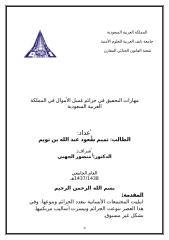 خطة بحث مهارات التحقيق في جرائم غسل الأموال في المملكة العربية السعودية الطالب تميم سعود عبد الله بن تويم 111111111 .doc