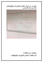 ملخص من كتاب الادارة النظريات والوظائف خالد بن سعد الجضعي.doc