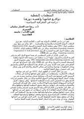 رضا-عبد-الجبار-سلمان.doc