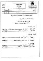 Bac11SM1.pdf