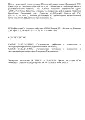 Проект СЭЗ к ЭЗ 5096 - БС Лаишевский РЭС.doc