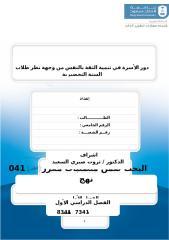 دور الأسرة في تنمية الثقة بالنفس من وجهة نظر طلاب السنة التحضيرية الطالب فهد غازي المطيري معدل.doc
