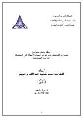 خطة بحث بعنوان كيفية التحقيق في جرائم غسل الأموال في المملكة العربية السعودية الطالب تميم سعود عبد الله بن تويم .doc