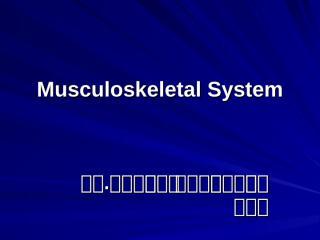 Musculoskeletal System พย.55.ppt