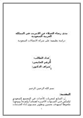 مدى رضاء العملاء عن الانترنت في المملكة العربية السعودية بالتطبيق على شركة الاتصالات السعودية.doc