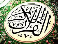 سورة مريم - فارس عباد.MP3