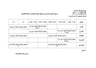 جدول أ. عبد الجميد.doc