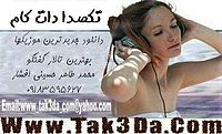 12 Man O To - Remix (Www.Tak3Da.Com).mp3