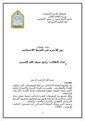 بحث بعنوان دور الأسرة في الضبط الاجتماعي راجح العتيبي.doc