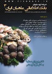 fishbase.ir_03_HighQuality.pdf