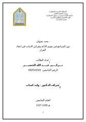 دور المراجع في تقييم الأدلة وقرائن الاثبات في في اتخاذ القرار الطالب تركي عبد الله الخضير.doc