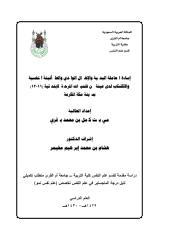 رسالة ماجستير إساءة المعاملة البدنية والاهمال الوالدي والطمأنينة النفسية والاكتئاب لدى عينة من تلميذات المرحلة الابتدائية ( 11 - 12 ) بمدينة مكة المكرمة.pdf