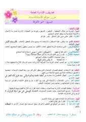 للدكتورة سناء تعاريف_الإدارة_العامة.pdf
