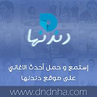 Dndnha.Com.Rashed.El.Majed.Mtl.Qlbk.mp3